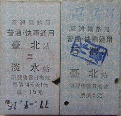 TRA Tamsui Line Ticket.jpg