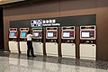 TVMs at Daxing Airport Railway Station (20190925172227).jpg