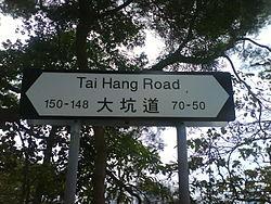 Tai Hang Road.jpg