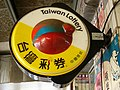 Taiwan Lottery official bet store signage 20100723.jpg