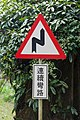 Taiwan Traffic-signs Warning-Signs-02.jpg