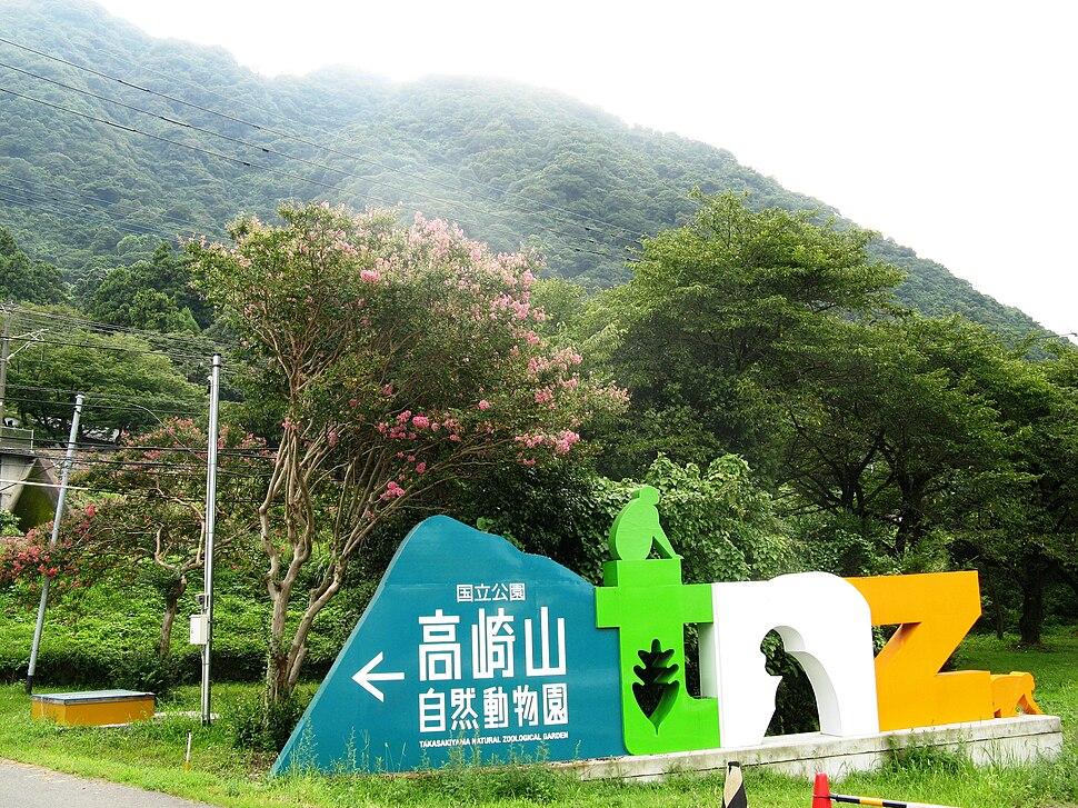Takasaki Mountain