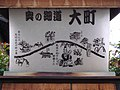 "The ""Oku-no-Hosomichi"" Panel - panoramio.jpg"