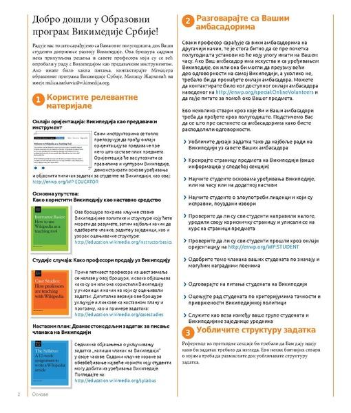 Датотека:The Essentials-Wikipedia Education Program 02032015.pdf