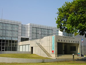 The Museum of Modern Art, Gunma.JPG