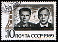 The Soviet Union 1969 CPA 3811 stamp (Vladimir Shatalov and Aleksei Yeliseyev (Soyuz 8)) cancelled.jpg