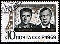 The Soviet Union 1969 CPA 3811 stamp (Vladimir Shatalov and Aleksei Yeliseyev (Soyuz 8)) cancelled.jpg