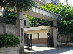 Chōsen gakkō - Tokyo Korean Junior and Senior High School
