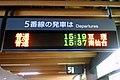 Train information(Sendai Stn. concourse).jpg