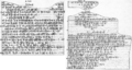 Treaty of Esarhaddon with Baal of Tyre (K 3500 + K 4444 + K 10235).png