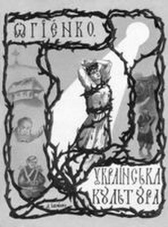 """Ilarion Ohienko - """"Ukrainska kultura"""" published in 1918 by Ohienko"""