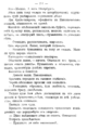 V.M. Doroshevich-Collection of Works. Volume IX. Court Essays-237.png