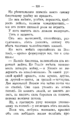 V.M. Doroshevich-East and War-128.png