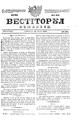 Vestitorul Românesc 1848-07-31, nr. 57.pdf