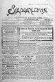 Vidrodzhennia 1918 163.pdf