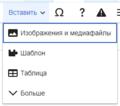 VisualEditor Media Insert Menu-ru.png