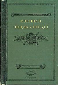 Voyennaya enciklopedia sytina 1 tom.jpg