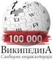 Wikipedia-logo-sr-100000-02.png