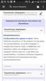 Wikipedia app ανεπτυγμένο το δεύτερο κουτί .png