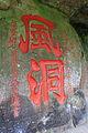 Wuyi Shan Fengjing Mingsheng Qu 2012.08.23 13-48-05.jpg