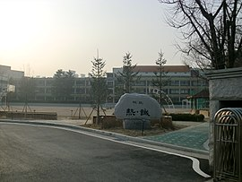 Yongin Munjeong Middle High School.JPG