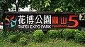 Yuanshan Gate 5, Taipei Expo Park 20190728.jpg