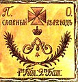 Znamya 1-go polka 2-go batal'ona Poltavskogo opolcheniya 1812.jpg