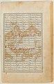 """Rustam Lassos Rakhsh"", Folio from a Shahnama (Book of Kings) MET DP215849.jpg"