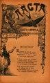 Časopis Lasta (1894) broj 9.pdf