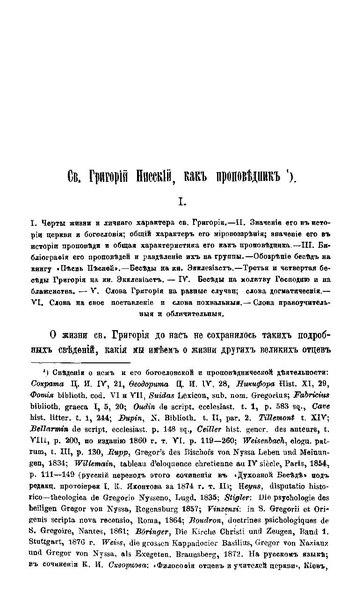 File:Барсов Н. И. Св. Григорий Нисский как проповедник. (ХЧ. 1887).pdf