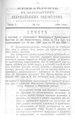 Вологодские епархиальные ведомости. 1898. №13, прибавления.pdf