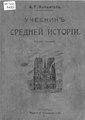 Вульфиус А.Г. Учебник средней истории. (1915).pdf