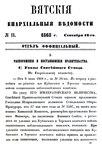 Вятские епархиальные ведомости. 1868. №18 (офиц.).pdf