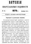 Вятские епархиальные ведомости. 1876. №24 (дух.-лит.).pdf