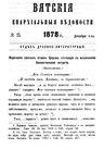 Вятские епархиальные ведомости. 1878. №23 (дух.-лит.).pdf