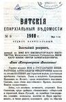 Вятские епархиальные ведомости. 1900. №09 (офиц.).pdf
