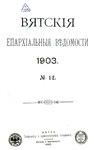 Вятские епархиальные ведомости. 1903. №12 (офиц.).pdf