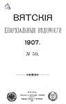 Вятские епархиальные ведомости. 1907. №50 (офиц.).pdf