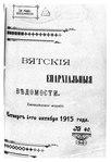 Вятские епархиальные ведомости. 1915. №40.pdf
