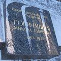 Гогичашвілі М.І. могила.jpg