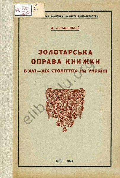 File:Данило Щербаківський. Золотарська оправа книжки в XVI-XIX століттях на Україні (1924).djvu