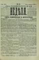 Екатеринбургская неделя. 1892. №16.pdf