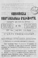 Енисейские епархиальные ведомости. 1891. №07.pdf
