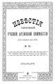 Известия Таврической ученой архивной комиссии № 52 1915.pdf