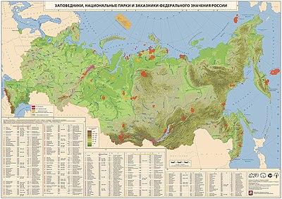 Доклад на тему особо охраняемые природные территории россии 2899