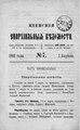 Киевские епархиальные ведомости. 1892. №07. Часть офиц.pdf