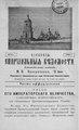 Киевские епархиальные ведомости. 1903. №15. Часть офиц.pdf