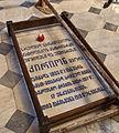 Кирион Второй - Надгробье.JPG