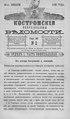 Костромские епархиальные ведомости. 1898. №02.pdf