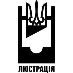 Lustration in Ukraine - Logo of the Ukrainian Lustration Committee